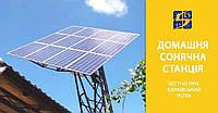Что надо знать о солнечных домашних электростанциях? - опыт Харьковщины