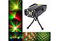 Лазерный проектор Mini Laser Stage Lightning Original size Светомузыка Лазер шоу Стратоскоп Проектор 3D, фото 5