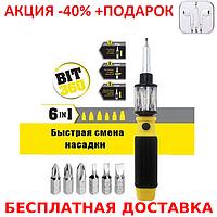 Универсальная отвертка со сменными битами «6 в 1» BIT 360 Universal screwdriver + наушники