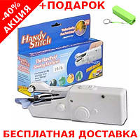 Мини швейная машинка Handy Stitch, портативная  Electric portable handheld sewing + powerbank