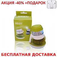 Щетка для мытья посуды JESOPB с дозатором для моющего средства + наушники