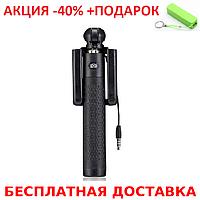 Монопод для селфи D12S проводной черного цвета Штатив вертикальный+ powerbank