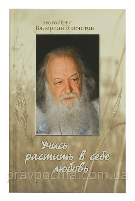 Вчися виховувати в собі любов. Протоієрей Валеріан Кречетов