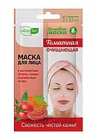 Маска для лица очищающая Томатная Домашние маски Натуралист 2 по 12 мл
