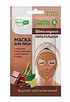 Маска для лица питательная Шоколадная Домашние маски Натуралист 2 по 12 мл