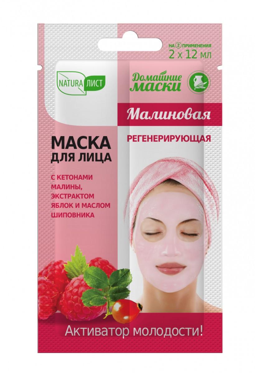 Маска для лица регенерирующая Малиновая Домашние маски Натуралист 2 по 12 мл