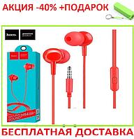 Наушники вакуумные HOCO M14 CYAN Проводные + powerbank