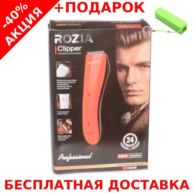 Профессиональная машинка, триммер Rozia HQ 206 для стрижки бороды и волос на лице + powerbank