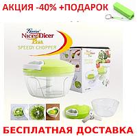 Ручной измельчитель овощей и фруктов Nicer Dicer Plus Speedy многофункциональный+ powerbank
