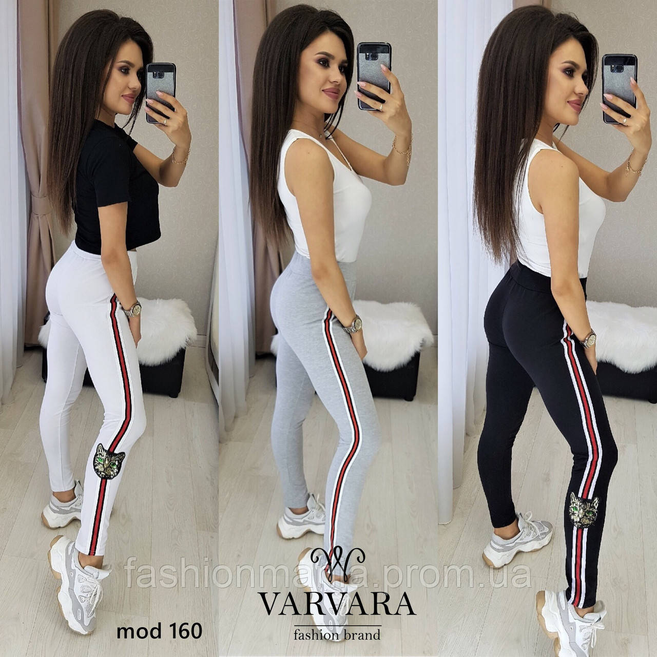 Спортивные штаны серые, белые, чёрные , фото 1