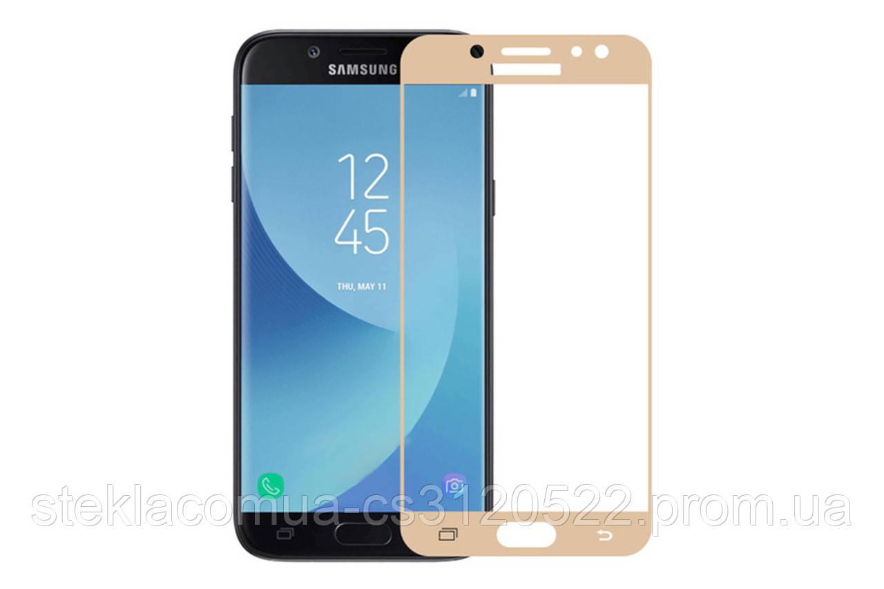 Защитное стекло 5D Samsung J5 (J530) 2017 Gold