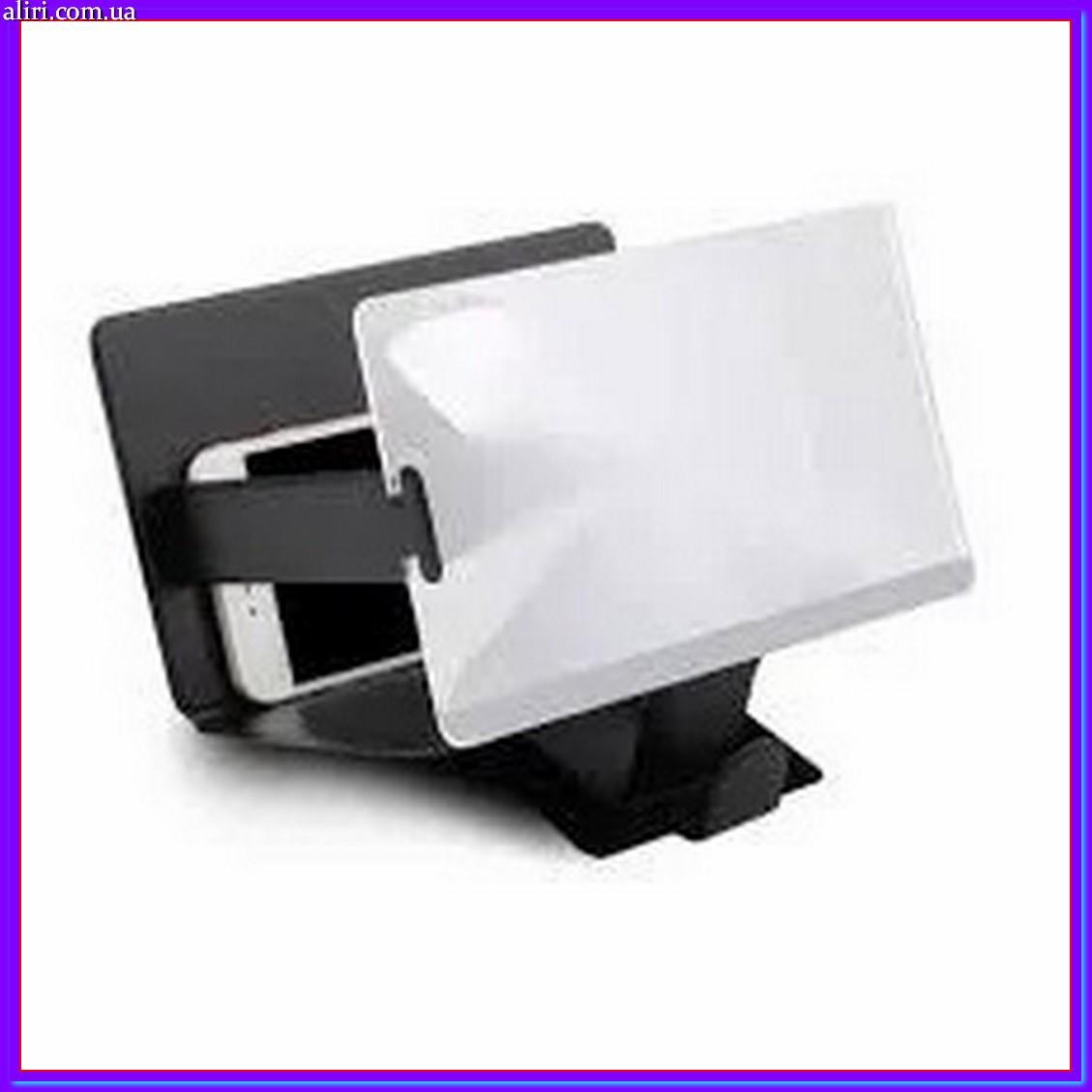 3D увеличитель экрана телефона проэктор