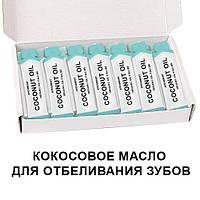 10 саше Специальное кокосовое масло для полоскания рта АКЦИЯ