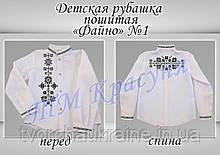 Пошита дитяча сорочка для хлопчика «Файно» №1
