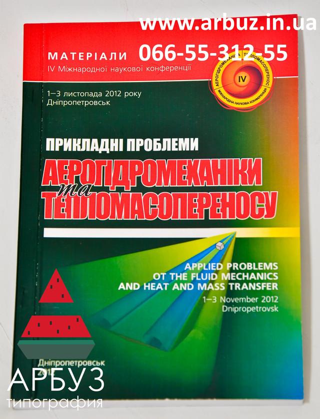 Издание книг Днепропетровск. Издательство Арбуз.