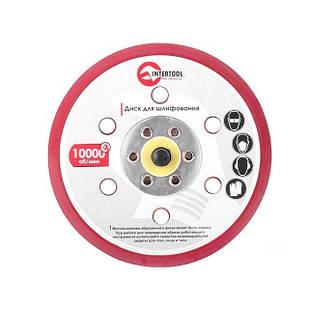 Диск Intertool для шлифмашины пневматической 125 мм (PT-2125)