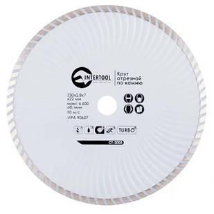 Алмазный диск Intertool 230 мм Турбоволна (CT-2005)