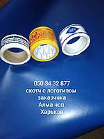 Скотч с логотипом заказчика, фото 1