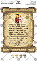 Схема для вышивания бисером Virena Молитва Богородице Діво (українською) А5Р_002