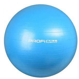 Мяч для фитнеса Profi MS 1539 55 см Голубой (003021)