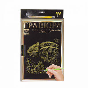 Гравюра Dankotoys LUXE А4  с рамкой Golden Metallic: Хамелеон  L-ГрА4-02-05з (50512)