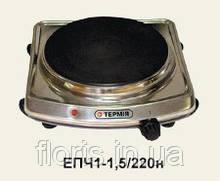 Плитка электрическая Термия ЭПЧЕ1- 1,5\220 нержавеющая сталь