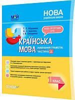 1 клас / Українська мова. Мій конспект до Пономарьова. Частина 2 (НУШ 2018) / Абрамюк / Основа
