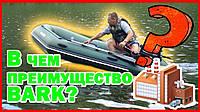 Интересный факты о компании Барк, которая производит ПВХ лодки