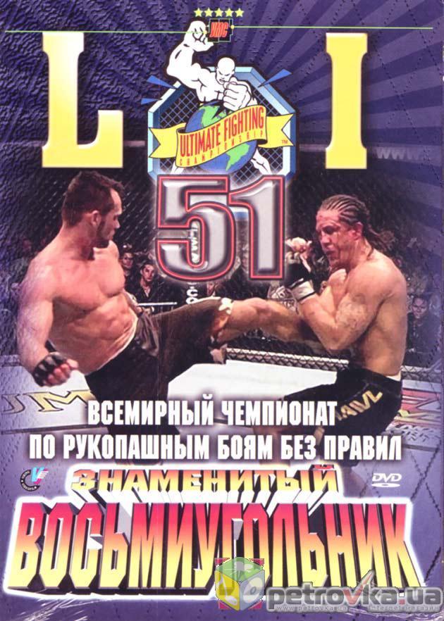 DVD-диск Всесвітній чемпіонат з рукопашним боїв без правил. Знаменитий восьмикутник 51