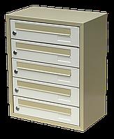 Ящик почтовый многосекционный ЯП-05К