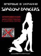 Новое развлечение для вечеринок: SHADOW DANCERS