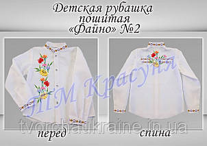 Пошита дитяча сорочка для хлопчика «Файно» №2