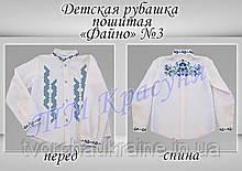 Пошита дитяча сорочка для хлопчика «Файно» №3