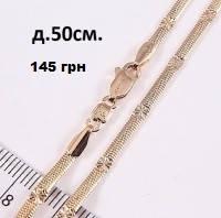 Цепочка xuping 2 мм 50 см позолота,медзолото 18к