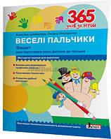 365 днів до НУШ. Зошит для підготовки руки дитини до письма / Цимбалару / Літера