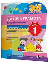 365 днів до НУШ. Дитяча грамота. Крок 1. Добуквений період / Удовенко / Літера
