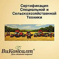 Сертифікація спеціальної та сільськогосподарської техніки