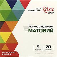 Набор красок акриловых матовый 9 цветов 20 мл Rosa Start