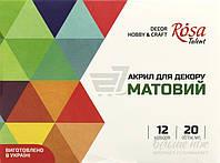 Набор красок акриловых матовый 12 цветов 20 мл Rosa Start