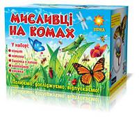 Набор для любителей природы Охотники на насекомых 103203 (50310)