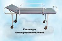 """Каталка для транспортування пацієнтів """"Пром"""""""