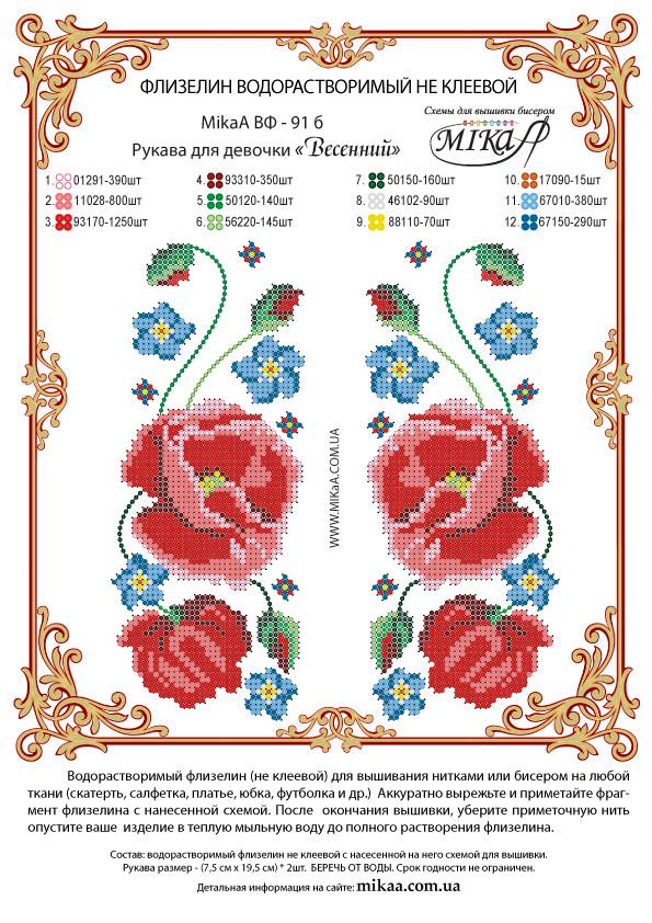 Схема для вышивки «Весенний» - рукава для девочки