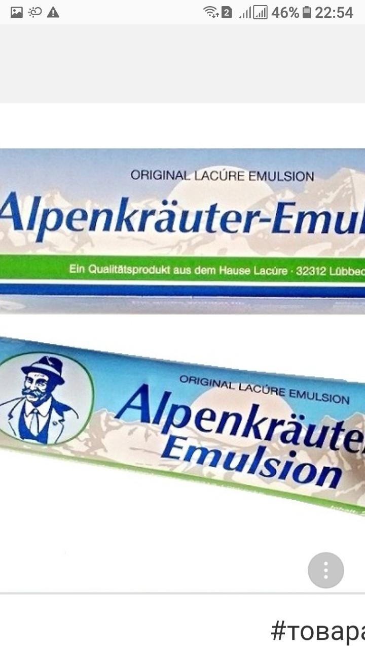 Alpenkräuter emulsion✨:противовоспалительный, антибактериальный, охлаждающий крем❤ Объём: 200 мл.