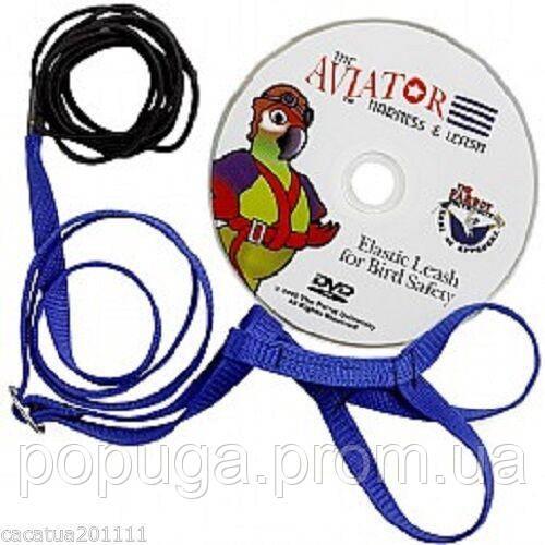 Шлейка для попугая Aviator (Medium)