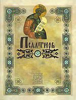 Псалтирь в переводе П. Юнгерова.