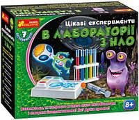 """Набор для экспериментов """"В лаборатории с НЛО""""  (химические эксперименты для детей)"""