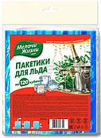 Пакетики для льда Мелочи Жизни 120 шт.
