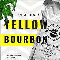 Кава в зернах Бразилія Жовтий Бурбон 1 кг MARKO COFFEE 100% арабіка