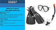 Комплект для плавання INTEX 55657 (6шт) трубка, маска, ласти, від 14 років, розмір 41-45