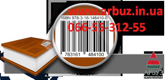 купить, получить или присвоить код ISBN